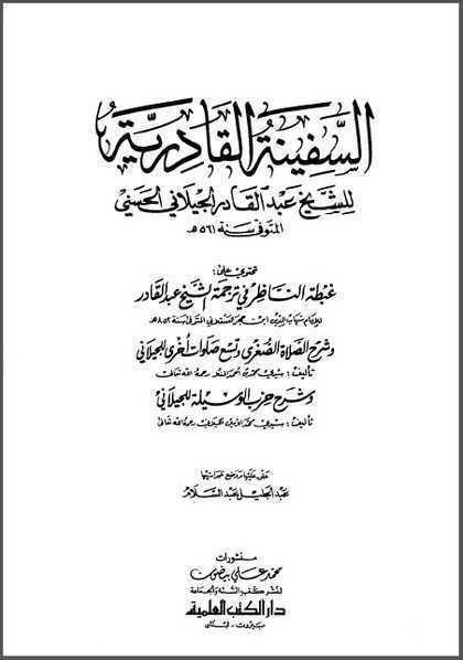 42 Keutamaan Bersholawat Kepada Rasulullah ﷺ Menurut Syaikh Abdul Qodir Al - Jailany RA
